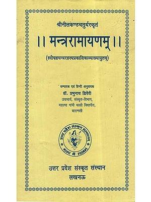 मन्त्ररामायणम् - Mantra Ramayanam