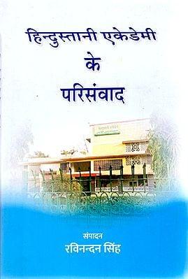 हिन्दुस्तानी एकेडेमी के परिसंवाद - Seminar of Hindustani Academy