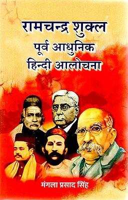 रामचन्द्र शुक्ल पूर्व आधुनिक हिन्दी आलोचना - Ramchandra Shukla- Pre-Modern Hindi Criticism
