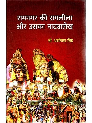 रामनगर की रामलीला और उसका नाट्यालेख - Ramleela of Ramnagar and Its Theatrical Text