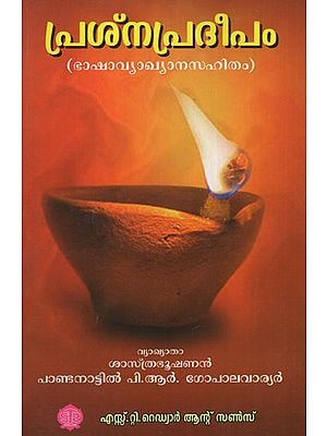 Prasana Pradeepam Jyothisham (Malayalam)