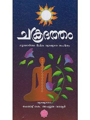 Chakradatham (Malayalam)