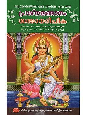 Prasna Thanam Santhanadeepika (Malayalam)