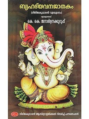 Brahathavam Jathakam (Malayalam)
