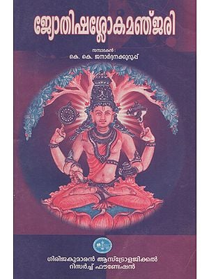 Jyothisha Sloka Manjari (Malayalam)