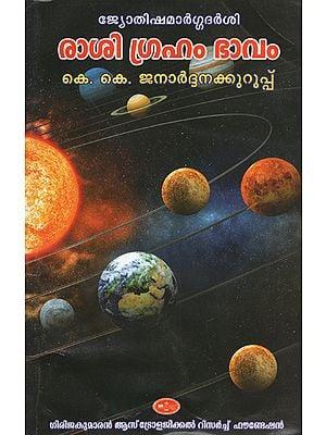 Jyothisha Marga Dharshi Rashi Graham Bhavam (Malayalam)