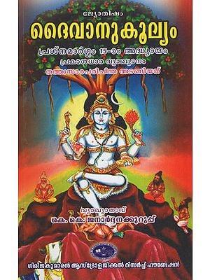 Dhaivanukulyam Prasnamargam 15th Chapter (Prakashadhara Vyakyanam in Malayalam)