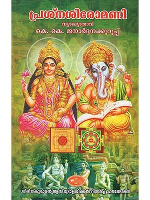 Prashna Shiromani (Malayalam)