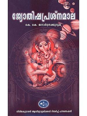 Jyothisha Prasnamala (Malayalam)