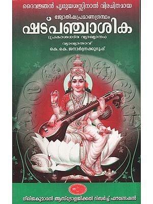 Shadpanchashika (Prakashadhara Vyakyanam in Malayalam)