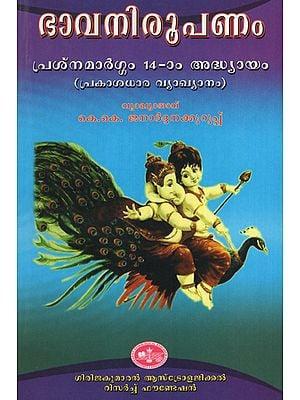 Bhauani Roopanam Prasna Margam 14th Chapter- Prakasha Dhara Vyakyanam (Malayalam)