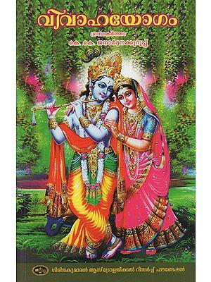 Vivaha Yogam (Malayalam)