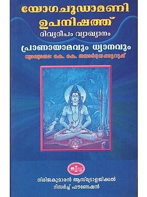 Yoga Chudamani Upanishad (Divyadeepam Vyakyanam in Malayalam)