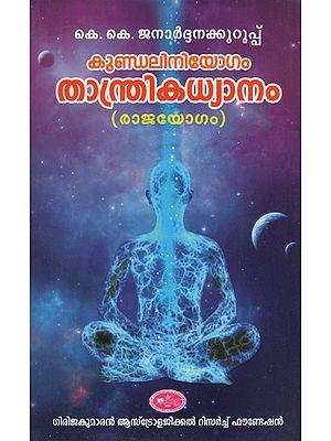 Kundalani Yogam Thantrika Dhyanam- Raja Yogam (Malayalam)