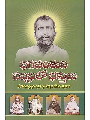 Bhagavanthuni Sannidhilo Bhaktulu (Telugu)