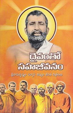 Daivamto Sahajeevanam (Telugu)