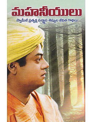 Mahaneeyulu (Telugu)