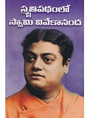 Smritipadamlo Swami Vivekananda (Telugu)