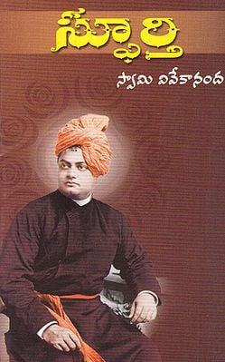 Sphoorti (Telugu)