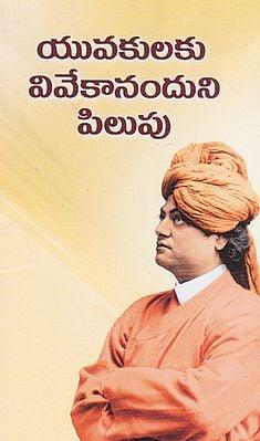 Yuvakulaku Vivekananduni Pilupu (Telugu)