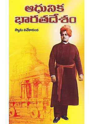 Adhunika Bharata Desam (Telugu)
