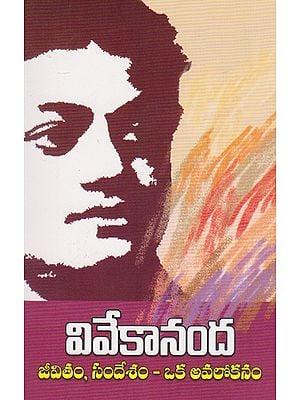 Vivekananda Jeevitam, Sandesham- Oka Avalokanam (Telugu)