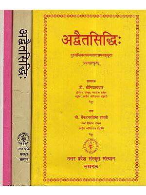 अद्वैतसिद्धि:- Advaitasiddhi (Set Of 3 Volumes)