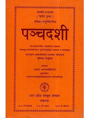पञ्चदशी- Panchdashi Achyutraimodak and Ramkrishna Vyakhya Sahit (Vol-II)
