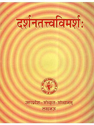 दर्शनतत्त्वविमर्श:-  Darshan Tattva Vimarsh