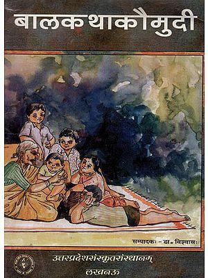बालकथा कौमुदी- Bal katha Kaumudi (Children Stories)