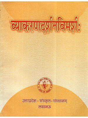 व्याकरणदर्शनविमर्श:- Vyaakaran Darshan Vimarsh