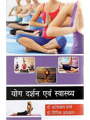 योग दर्शन एवं स्वास्थ्य - Yoga Philosophy and Health