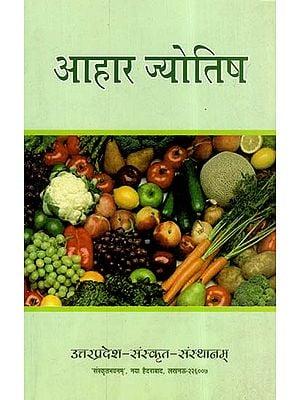 आहार ज्योतिष- Ahaar Jyotish