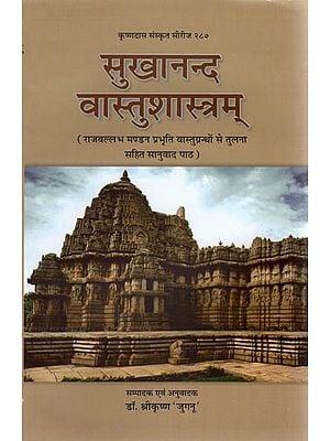 सुखानन्द वास्तुशास्त्रम् - Sukhanand Vastu Shastra