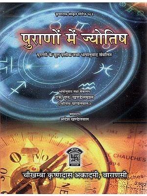 पुराणों में ज्योतिष - Astrology in Mythology