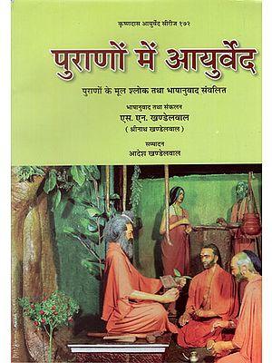 पुराणों में आयुर्वेद - Ayurveda in Puranas