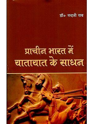प्राचीन भारत में यातायात के साधन - Means of Transport in Ancient India