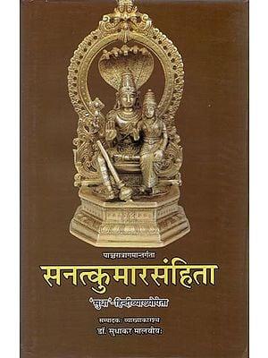 सनत्कुमारसंहिता - Sanatkumara Samhita (Apancaratragam)