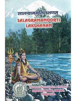 सालग्राममूर्तिलक्षणम् - Salagramamoorati Lakshanam