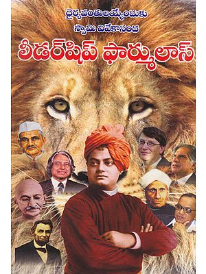 Swami Vivekananda's Leadership Formulas to Become Courageous Persons (Telugu)