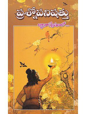 Prashnopanishattu (Telugu)