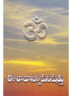 Eeshavasyopanishattu (Telugu)