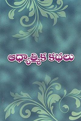Adhyatmika Kathalu (Telugu)
