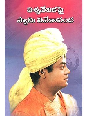 Vishwavedikapai Swami Vivekananda (Telugu)