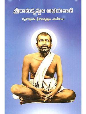 Sri Ramakrishnula Abhayavani (Kannada)