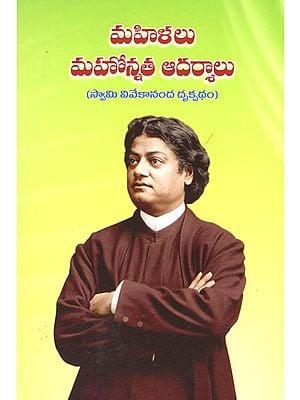 Mahilalu- Mahonnata Adarshaalu (Telugu)