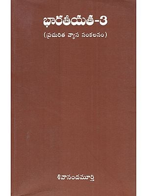 Bharateeyata- Part-III (Kannada)