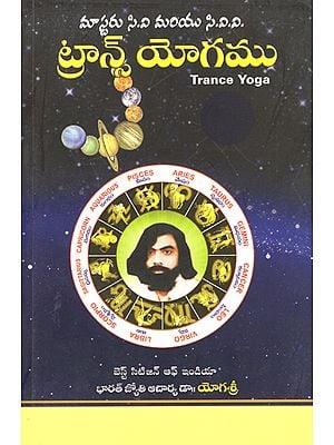Trance Yoga (Telugu)