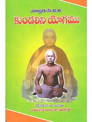 Kundalini Yogam (Telugu)