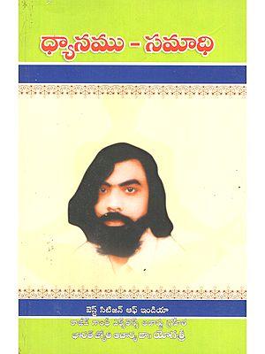 Dhyanam- Samadhi (Telugu)